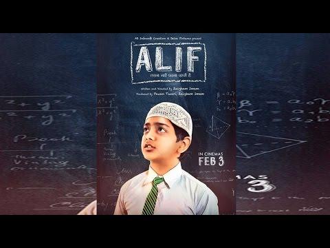 Alif Movie 2017 - Official Trailer Launch | Manoj Bajpai | Neelima Azeem