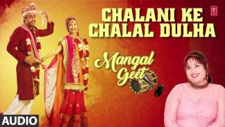 *Singer - DEVI* CHALANI KE CHALAL DULHA [ New Bhojpuri Marriage Audio Single Song 2016 ] Mangal Geet