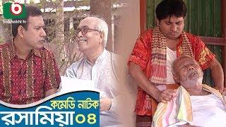 Bangla Funny Natok   Rosha Mia   EP 04   ATM Shamsujjaman, Chitrolekha Guho, Chanchal Chowdhury
