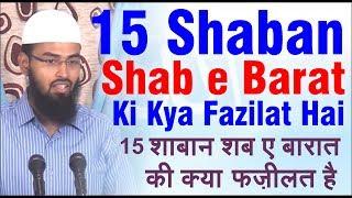 15 Shaban - Shab e Barat Ki Kya Fazilat Hai By Adv. Faiz Syed