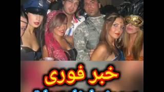 ویدئو جنجالی  پسر وزیر ارشاد در پارتی تهران در حال مالش بازی با دختر اسلام فقط برای ملت ساده لوح