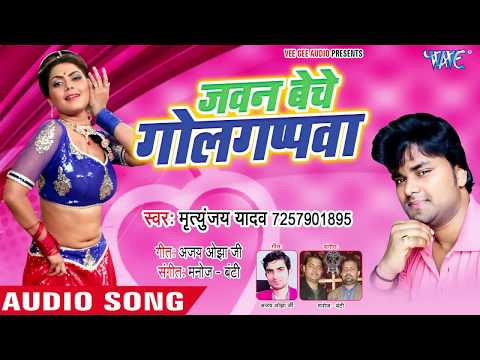 Xxx Mp4 हर कोई यही गीत सुन रहा है Logo Ke Juban Par Chadh Gai Jawan Beche Golgappwa MrityunjayYadav 3gp Sex