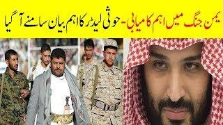 Muhammad Ali Al Husi Latest Statement   Saudi Arabia Latest News Updates Urdu Hindi   AUN