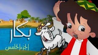 بكار جـ5׃ الحلقة 20 من 30