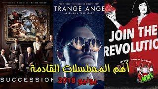 أهم المسلسلات القادمة في شهر يونيو 2018