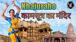 ✅ चौकाने वाले रहस्य जिसे सुनते ही हो जाएंगे दंग -खजुराहो मंदिर का ऐसा रहस्य khajuraho temple history