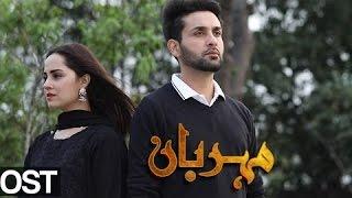 Meherbaan OST | Aplus - Best Pakistani Dramas