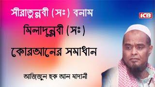 শিরিকের কুফল-আজিজুল হক Mawlana Azizul Haque Madani 2018|ICB Digital