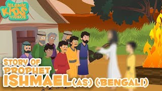 Islamic Stories For Kids in Bangla | Prophet Ishmael (AS) | Quran Stories For Kids in Bengali