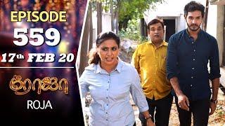 ROJA Serial | Episode 559 | 17th Feb 2020 | Priyanka | SibbuSuryan | SunTV Serial |Saregama TVShows