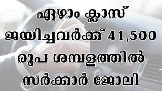 Kerala PSC Notification- Driver Gr.II