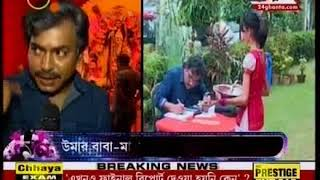 Jishu Sengupta's Daughter Sara Sengupta Debut In Srijit Mukherjee's upcoming Film Uma
