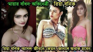মায়ার বাঁধন-এর 'রিয়া' আসল জীবনে কেমন? Riya Banik | Star Jalsha | Mayar Badhon | Riya Banik Real Life