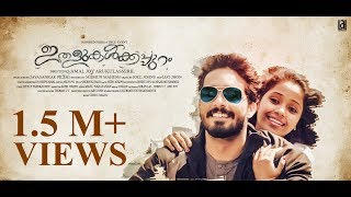 Ithalukalkappuram Malayalam Short Movie | 4K |