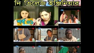 Bangla natok the village engineer part 1   village engineer By Mosharraf Karim   Salauddin Lavlu