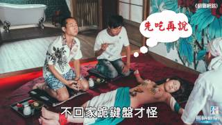 【台灣壹週刊】浩角大啖女體盛 畫面被GG了