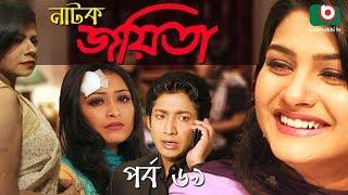 Bangla Romantic Natok | Joyeeta | EP - 69 | Sachchu, Lutfor Rahman, Saika Ahmed, Ahona, Shirin Bakul