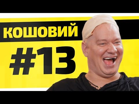 Xxx Mp4 Кошовий КВАРТАЛ 95 про візит в ДНР і Brazzers Чотке Шоу 13 3gp Sex
