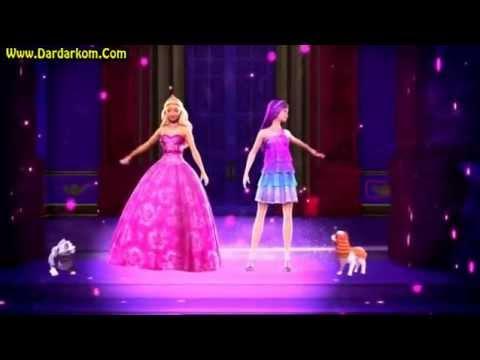 فيلم باربي الأميرة ونجمة النجوم أن تكوني أميرة ، أن تكوني نجمة