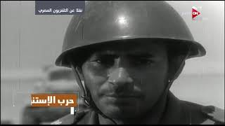 """فيلم تسجيلى عن الشهيد مساعد أول """"عطية محمدين"""" بعد إطلاق اسمه على الدفعة 156"""