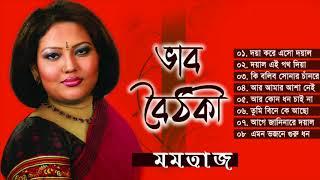 """মমতাজের শ্রেষ্ঠ অ্যালবাম """"ভাব বৈঠকী""""    Vab Boithoki – Momtaz    Jukebox    Full Album"""