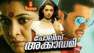 Police Academy Malayalam Dubbed Movie | Nitin, Bhavana, Ramya Krishna