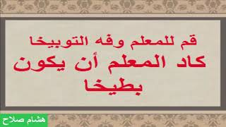 لعنة الله علي المدارس والمدرسين