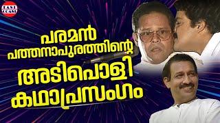 Mohanlal, Innocent, Nedumudi Venu Comedy Skit   Mohanlal Show 92   East Coast Comedy Show