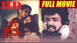 27 Mavalli Circle | Thriller |  Kannada New Movies Full HD | Kalpana Reddy, Avinash, Devaraj