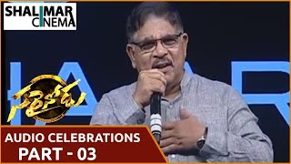 Sarainodu Audio Celebrations Part 03  ||  Allu Arjun, Rakul Preet Singh, Chiranjeevi