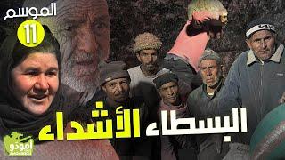 ✅ Amouddou TV 166 أمودّو / البسطاء الأشداء