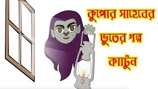 কুপোর সাহেবের ভুতের গল্প ছোটদের মজার বাংলা ফানি কাটুন। Banlga Funny Cartoon Kupor Shaeb vut er golpo