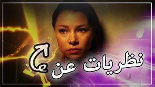 مسلسل The Flash الموسم 4 | 4 نظريات لفتاة المقهى المجهولة !!