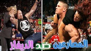 جنون المصارعه - المصارعين ضد الديفاز [ الرجال ضد النساء ]