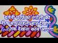 Finger से एकदम Perfect रंगोंली बनाये / Best Rangoli Designs Tricks by art&Craft byNidhi