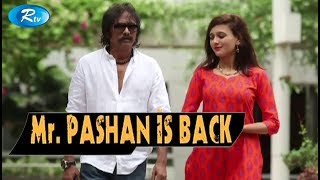 Mr. Pashan Is Back | মিস্টার পাষাণ ইজ ব্যাক | Salauddin Lavlu | Sabilla | Drama