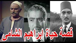 السيرة الذاتية ابراهيم الشامي - قصة حياة المشاهير