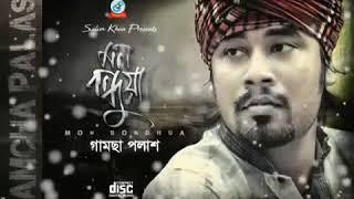 Eto Jala By Gamcha Palash New HD 2017 Bangla Audio Album Song