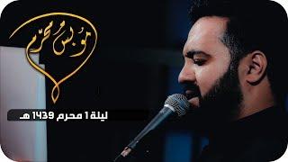 موبس محرم - الميرزا محمد الخياط | ليلة ١ محرم ١٤٣٩هـ