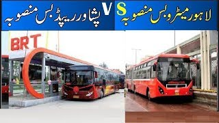 Difference Between Lahore Metro And Peshawar Metro Bus Project,