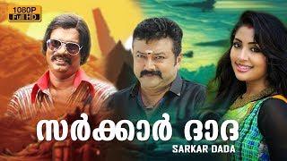 Latest Jayaram Movie | Malayalam Movie | New Malayalam Full Movie 2017 | Sarkar dada | Movie HD 2017