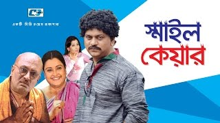 Smile Care | Mir Sabbir | Dipa | Proloy | Mohoshin | Aminul Hoq | Bangla Hits Natok | Full HD