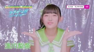 SUPER☆GiRLS / ラブサマ!!! (浅川梨奈 サビver.)
