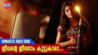 Ormakkai Series-Jeevante Jeevanam | East Coast Vijayan | Romantic Album Song | Ft. Sujatha |