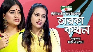 Taroka Kathon | Samia Sayeed | Mondira | Shukno Patar Nupur | Kothay Khuje Pai | Channel i TV