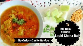 Healthy & Tasty Lauki Chana Dal Sabzi | लौकी चना दाल | No Onion-Garlic Recipe