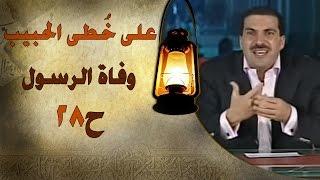 وفاة الرسول - على خطى الحبيب 28 - عمرو خالد