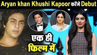 Aryan Khan and Khushi Kapoor will make Debut in same film | Shahrukh | SriDevi | Dainik Savera
