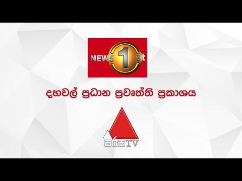 Xxx Mp4 News 1st Lunch Time Sinhala News 20 03 2019 3gp Sex