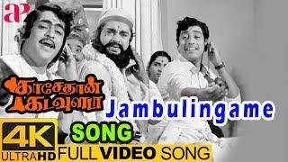 Jambulingame Full Video Song 4K | Kasethan Kadavulada | MSV | Vaali | Muthuraman | AP International